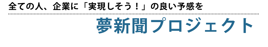 夢新聞プロジェクト